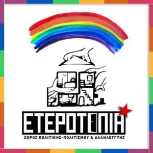 Eterotopia